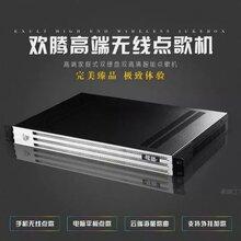 欢腾S80S81高清无线点歌机KTV演艺家庭卡拉OK机双硬盘点唱机图片