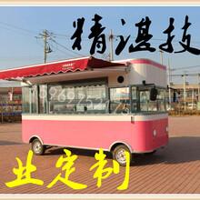 多功能小吃车油炸烧烤车厂内巡逻车景区摆摊车观光车蔬菜水果奶茶车