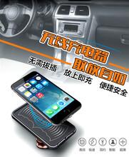 苹果手机通用便携车载手机无线充电器批发无线充电器定做一鑫创研