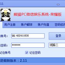 供应正版北京赛车机器人微信开群软件免费安装测试图片