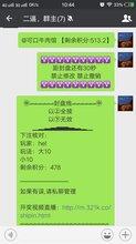 供应北京赛车机器人全自动算账开奖微信群开庄软件图片