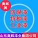 2019泰安高氯化聚乙烯防腐面漆(20桶起订)