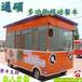 餐车售货车哪里有卖的流动餐车厂家