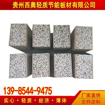贵州轻质隔墙板轻质隔墙板生产设备轻质隔墙板公司