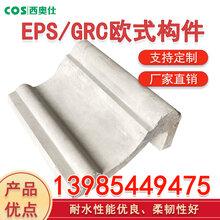 贵州毕节eps构件eps线条及构件grc构件eps线条