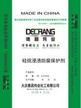 混凝土防腐硅烷㓎渍剂