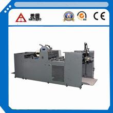 全自动预涂膜覆膜机YFMZ-540