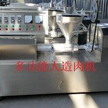 甘肃不锈钢豆制品机械厂家商用全自动人造肉机价格金昌小型大豆蛋白肉机原理