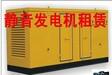 河北邯郸大型静音发电机厂矿应急发电