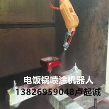 國產噴涂機器人多少錢,噴涂機器人生產廠家,廣東噴涂機器人制造商圖片