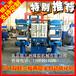 锦九洲厂家50T吨双联半自动热压橡胶硫化机可根据需求量身定制