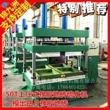 50T上压式橡胶地砖硫化机一模出4片产品热压模压成型机可定制机械图片