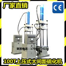 100T上压式大间距1.5米硫化机热板600x600汽车配件专用热压机图片