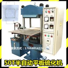 厂家直销50T吨平板硫化机定制工作台硫化机液压机塑料压片机橡胶制品热压机图片