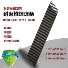 耐磨焊条耐磨焊条d507Mo阀门耐磨焊条d517阀门堆焊焊条