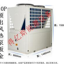 得亿斯10匹热泵热水器钣金、蒸发器加工