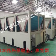 20匹、25匹空气能热泵钣金及热泵蒸发器