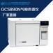 铜川白酒分析气相色谱仪价格GC5890N价格优惠
