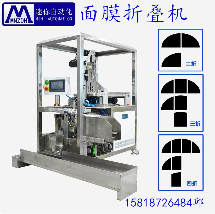 深圳全自动面膜机,面膜灌装机,面膜包装机深圳迷你自动化有限公司