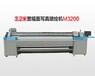 供应广西南宁3.2米喷绘写真一体机