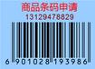 条形码申请北京地区商品条码申请注册用微信扫出信息