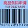 產品條碼申請
