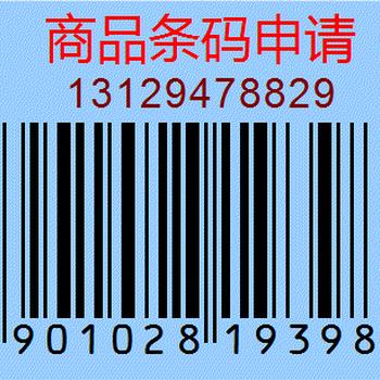 东莞产品条形码制作服务商