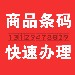 东莞市条形码申请办理-东莞条码分中心