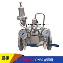 不锈钢减压阀200X-16P减压阀304法兰减压阀水力控制阀图片