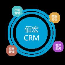 佰宏客户关系管理系统CRM助力企业客户管理,提升企业业绩