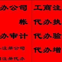 北京公司代理注册投资类公司转让