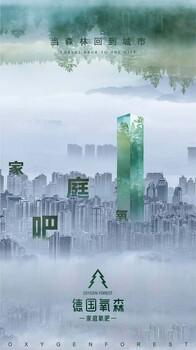 AAA北京氧森艺术空间室内装修的专家氧森负氧泥