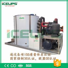 水产加工制冰机大型制冰机制冰设备图片