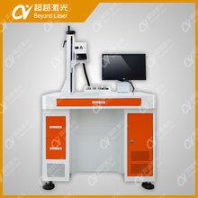 深圳超越激光10w光纤激光打标机