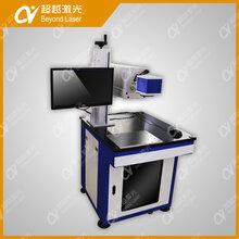 10wCO2激光打标机二氧化碳激光镭雕机