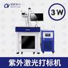 供应3W/5W/8WUV激光镭雕机激光刻字机厂家直销免费打样