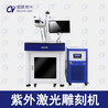 紫外激光打标机价格_激光打标机多少钱一台_超越激光深圳激光设备厂家