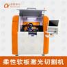 紫外激光切割机_柔性软板激光切割机_超越激光定制自动化激光设备