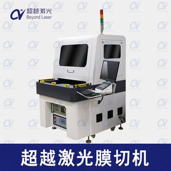 手机全面屏切割_紫外激光分板机_fpc激光切割机_超越激光自动化激光设备制造商