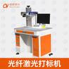 深圳激光设备_激光打标机生产厂家_金属光纤激光打标机_超越激光智能装备
