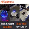 光学激光加工设备-光学玻璃高精密镜片-ITO膜激光切割设备