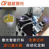 非标定制专用激光设备标识_镭雕机厂家_广东超越激光全自动定制