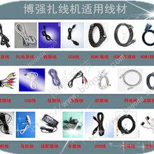 东莞博强供应HDMI线自动扎线机专业快速
