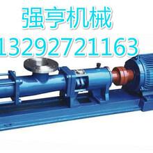 陕西强亨机械单螺杆泵专业输送污水渣油等介质