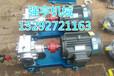 聊城强亨机械RCB保温齿轮泵常用于输送沥青重油等介质