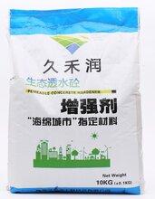 萍乡、济南、鹤壁、武汉、常德透水混凝土胶结料增强剂