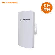 COMFASTCF-E110N迷你型300M户外无线网桥CPE2.4G