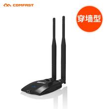 COMFASTCF-7201ND大功率USB无线网卡双天线高增益