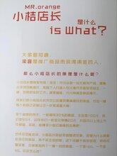 """小桔店长,颠覆传统兼职,新科技引领""""电商时代"""""""