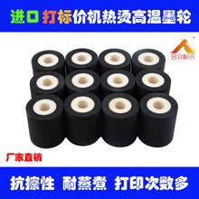 厂家供应高质量热打码墨轮热烫墨轮热印墨轮热烫高温墨轮封口印字固体墨轮